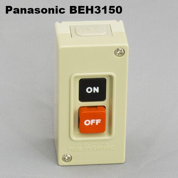 格安激安 パナソニック BEH3150 ハイプロ小形押釦開閉器 露出形 3P ◆在庫限り◆ 220V 2.2kW モータ容量