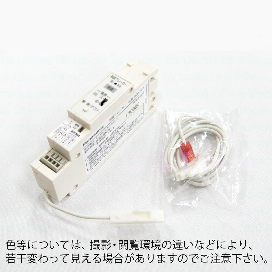 パナソニック BQX702 コンパクト21専用感震ブレーカー リード線750mm(M8圧着端子)