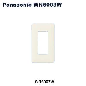 パナソニック WN6003W 希望者のみラッピング無料 フルカラー 超激得SALE モダンプレート3コ用 ミルキーホワイト