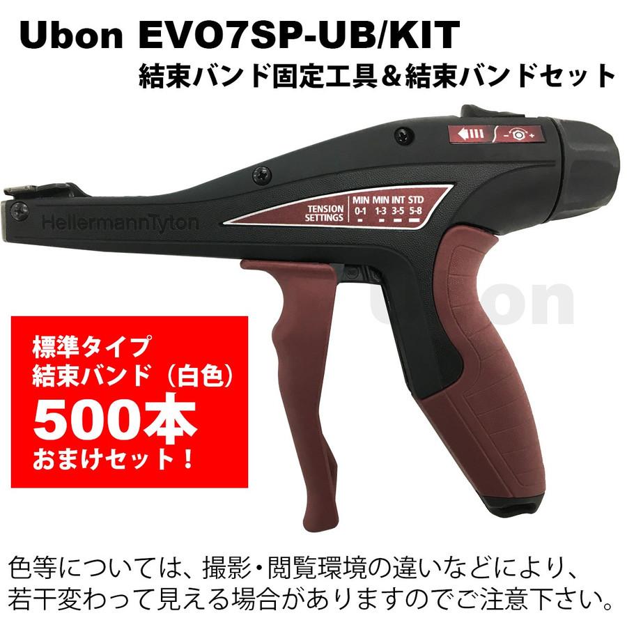 在庫品 ヘラマンタイトン EVO7SP-UB/KIT 結束バンド用結束工具キット ユーボン(ヘラマンタイトン製)  今だけ、結束バンドT18R-100(長さ100mm)500本付き
