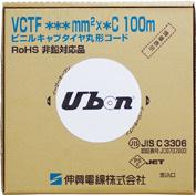 在庫品 ユーボン ビニールキャブタイヤ VCTF 4C-2/BOX  ハコイリ/100Mマキ