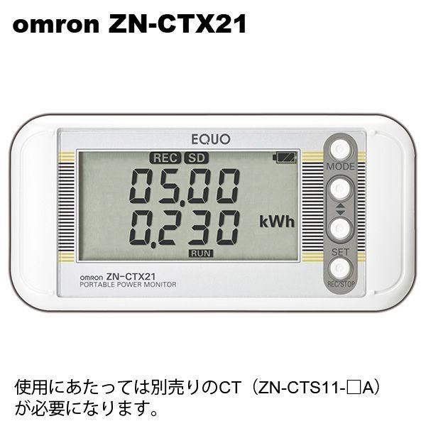 在庫品 オムロン ZN-CTX21 簡易電力ロガー 積算電力量/有効電力/電流 データ記録可(SDカード) W117.2×H56.8×D25.3mm LAN