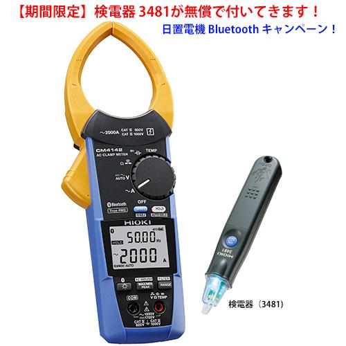 日置電機 HIOKI CM4142+3481 Bluetooth(R)対応 ACクランプメータ キャンペーン(期間限定) 今だけ、検電器3481 (定価3,500円)が無償で付いてきます!!