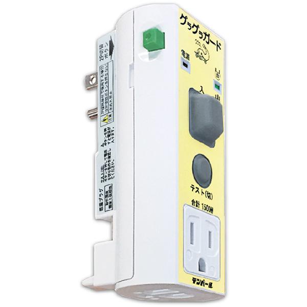 テンパール工業 ES-PG タップ型感震ブレーカ グラグラガード (接地極付感震プラグ)