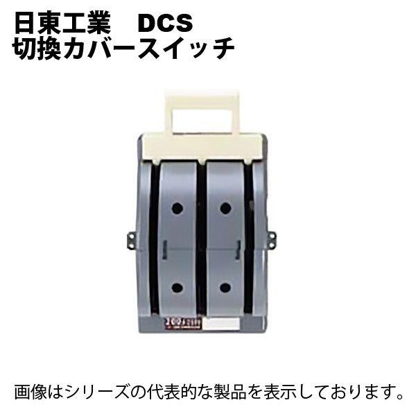 日東工業 DCS 3P 100A 切換カバースイッチ