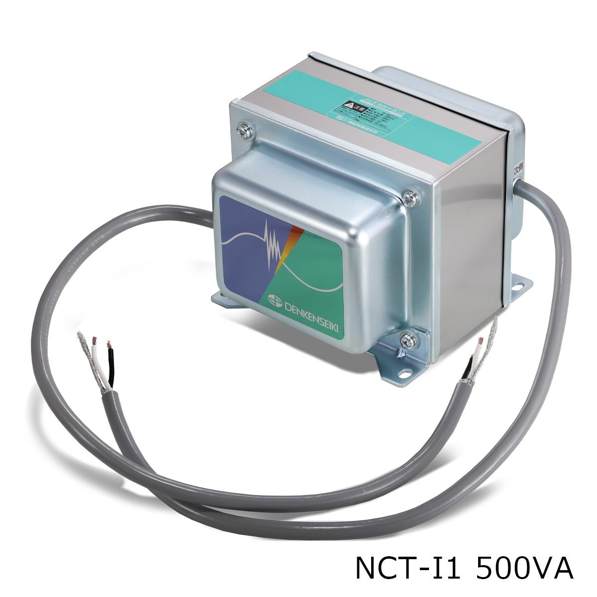 電研精機 NCT-I1 100V/100V 500VA  ノイズカットトランス
