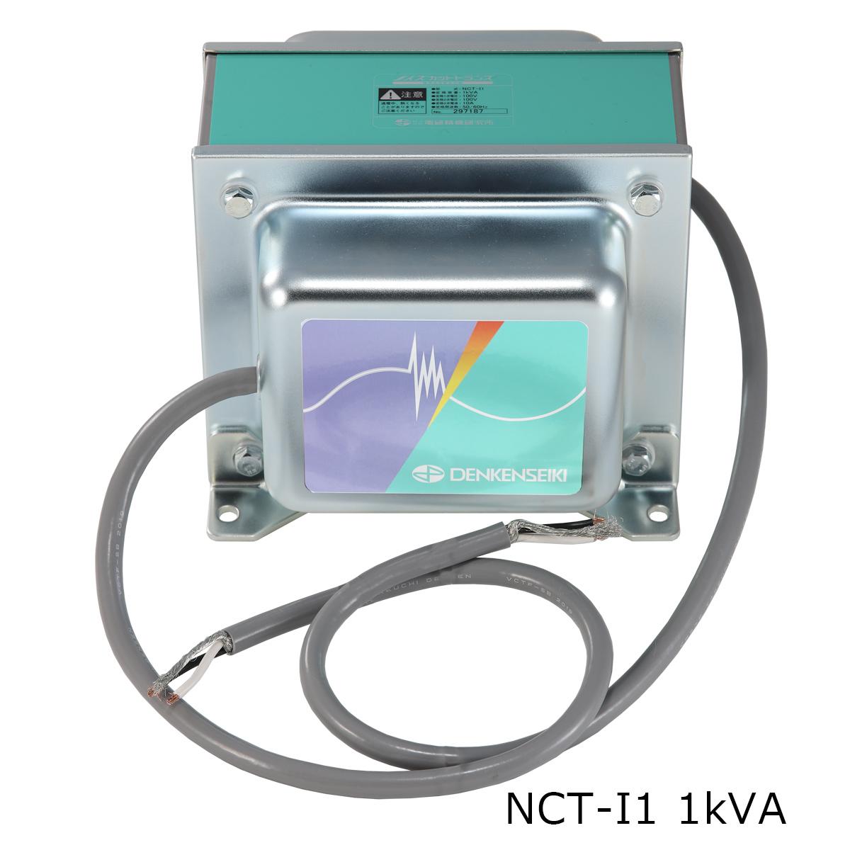 電研精機 NCT-I1 100V/100V 1KVA ノイズカットトランス