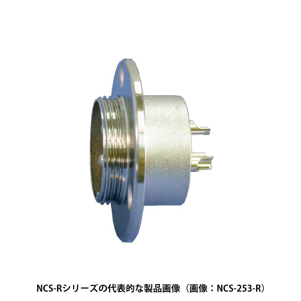 七星科学研究所 卓抜 NCS-253-R 丸型メタルコネクタ基本形 シェルサイズ 25 3芯 正芯 レセプタクル モデル着用 注目アイテム