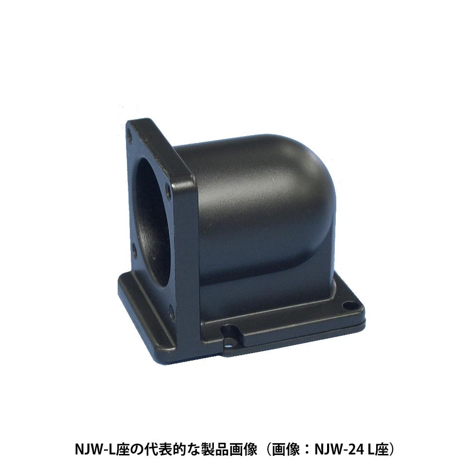 七星科学研究所 NJW-20ヨウ 100%品質保証 Lザ NJC ベース防水コネクタ 20 ねじロック方式 訳あり商品 座 シェルサイズ