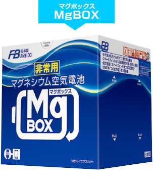 在庫品 古河電池 MGBOX マグネシウム空気電池