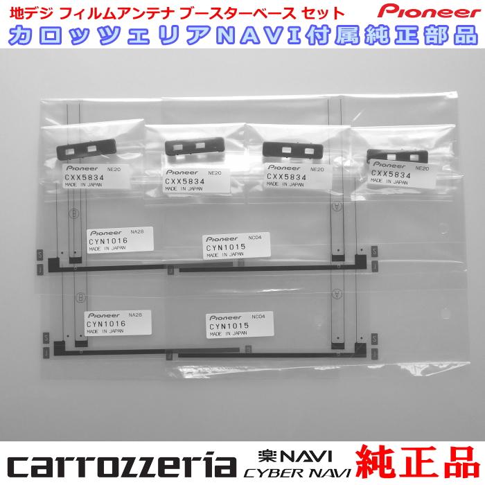 キャッシュレス 5%還元 対象 営業日 『 あす楽 』 即日発送 pioneer パイオニア 『 カロッツェリア 』 carrozzria 純正品 AVIC-ZH0099S / サイバーナビ / CYBER NAVI 地デジTV フィルム アンテナ ベース Set CD32b