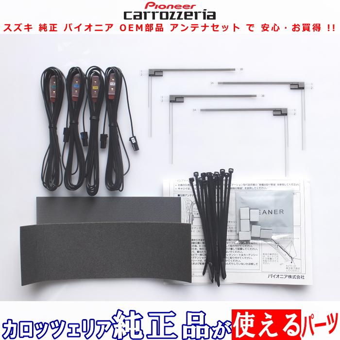 キャッシュレス 5%還元 対象 スズキ AVIC-RQ902 carrozzeria 純正品 地デジTV フィルム アンテナ コード Set (S42