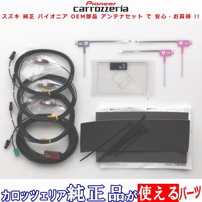 キャッシュレス 5%還元 対象 スズキ AVIC-MRZ99 carrozzeria 純正品 地デジTV フィルム アンテナ コード Set (S10