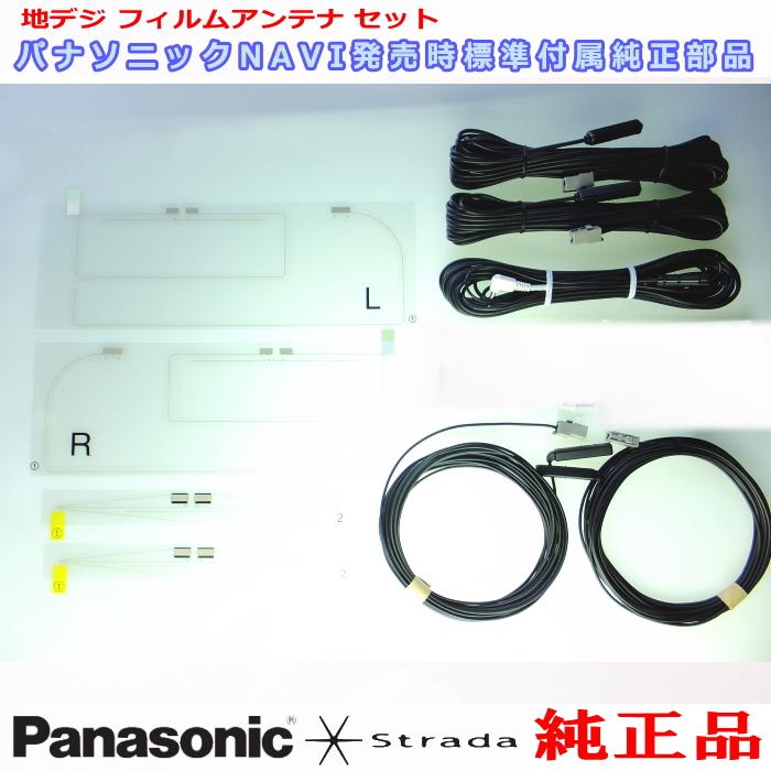 キャッシュレス 5%還元 対象 営業日 『 あす楽 』 即日発送 Panasonic パナソニック 『 ストラーダ 』 Strada CN-HDS965TD 純正品 地デジTV フィルム アンテナ ・ アンテナ コード Set PD47k