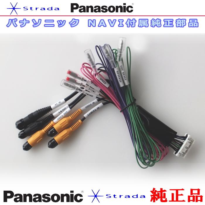 カーNAVI取付業務をしている専門プロショップがお届けする安心のパナソニック純正品です 全店販売中 機種型番 取付等不明なこともご相談下さい パナソニック 純正品 品質検査済 車両インターフェイスコード Panasonic PZ34L 用 etc メール便送料込み CN-RA03D 映像出力 リアモニター