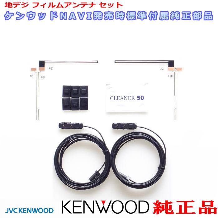キャッシュレス 5%還元 対象 地デジTV アンテナ ケンウッド MDV-434DT 純正品 地デジTV フィルム アンテナ コード Set JD48ks (J49