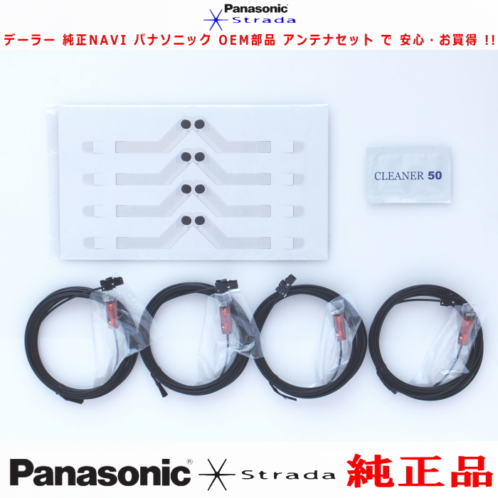 キャッシュレス 5%還元 対象 パナソニック OEM スズキ 純正 NAVI CN-LS710DZ 地デジTV フィルム アンテナ コード Set (533