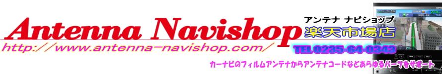 アンテナナビショップ R1:カーナビパーツ専門店