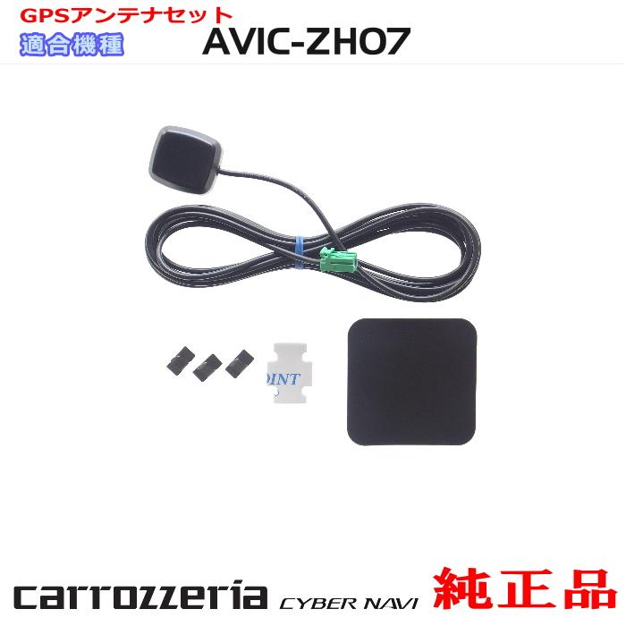キャッシュレス 5%還元 対象 パイオニア カロッツェリア AVIC-ZH07 純正品 GPS アンテナ 新品 (G11