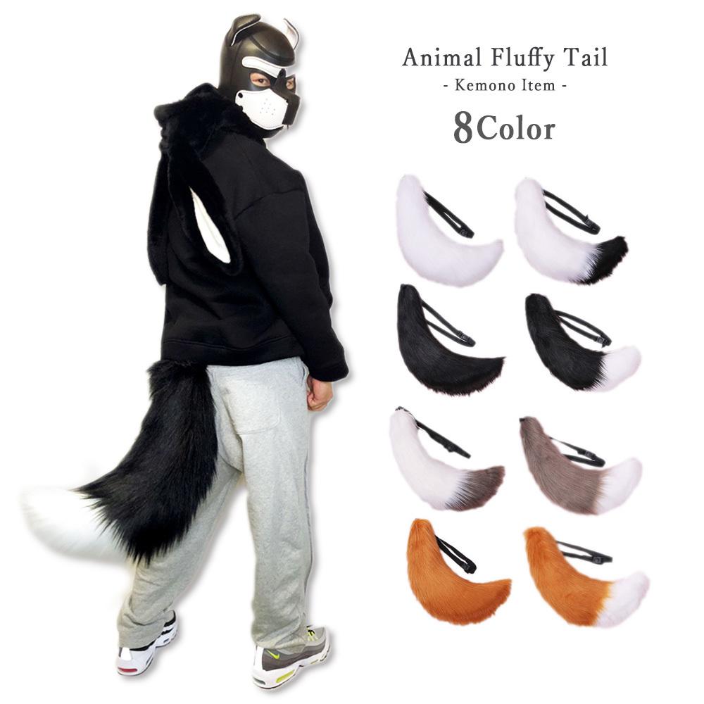ふわふわで可愛い動物の特大サイズのシッポウエストに巻き付けるだけで可愛いケモノ系コスプレが楽しめます 特大 動物 しっぽ コスプレ小道具 猫 きつね 犬 狼 尻尾 ケモナー コスプレ けもの 仮装 もふもふ 犬マスク 男女兼用 猫耳 衣装 アニマル GTLINE Favolic ファボリック