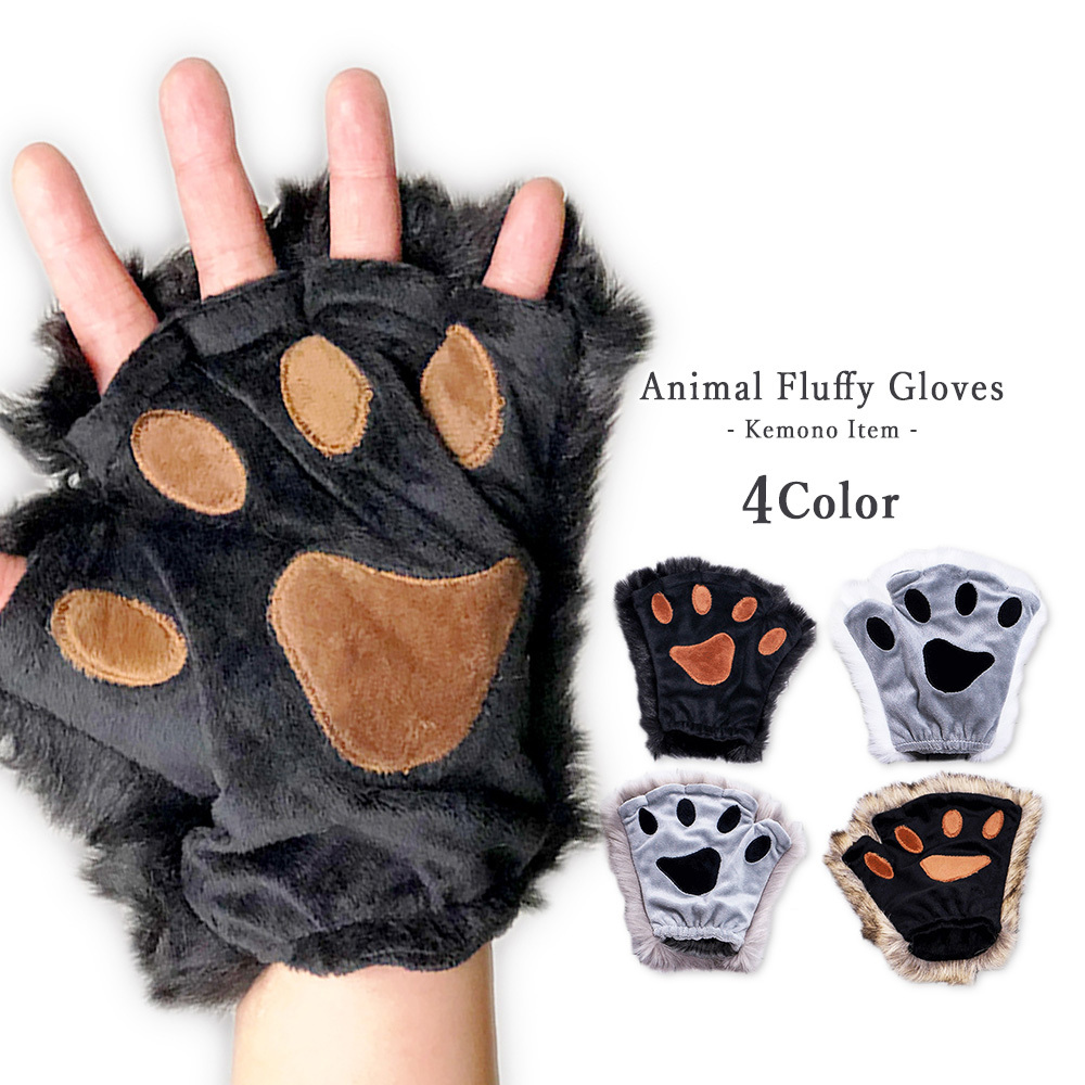 ふわふわで可愛い動物の特大サイズの手袋装着するだけで可愛いケモノ系コスプレが楽しめます 手袋 もふもふ 特大 てぶくろ コスプレ 登場大人気アイテム 小道具 猫 きつね 犬 狼 ファボリック けもの 衣装 格安 価格でご提供いたします ネコ ケモナー GT-LINE 男女兼用 Favolic 犬マスク 仮装