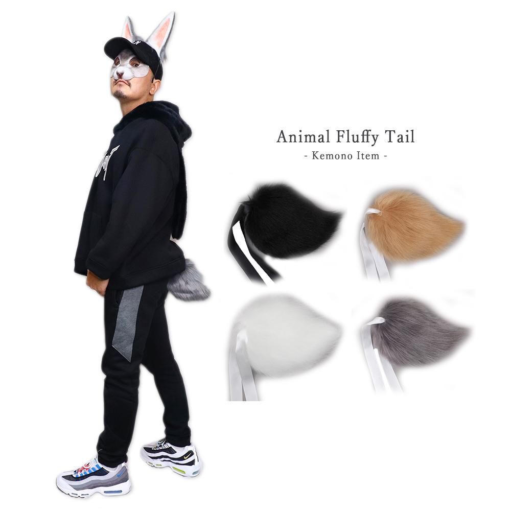 ふわふわで可愛い動物の小さいシッポしずく型で短い尻尾の動物のコスプレにオススメ 小さい もふもふ しっぽ コスプレ うさぎ 熊 猫 尻尾 ケモナー コスプレ けもの 仮装 犬マスク 男女兼用 猫耳 衣装 アニマル GT-LINE Favolic