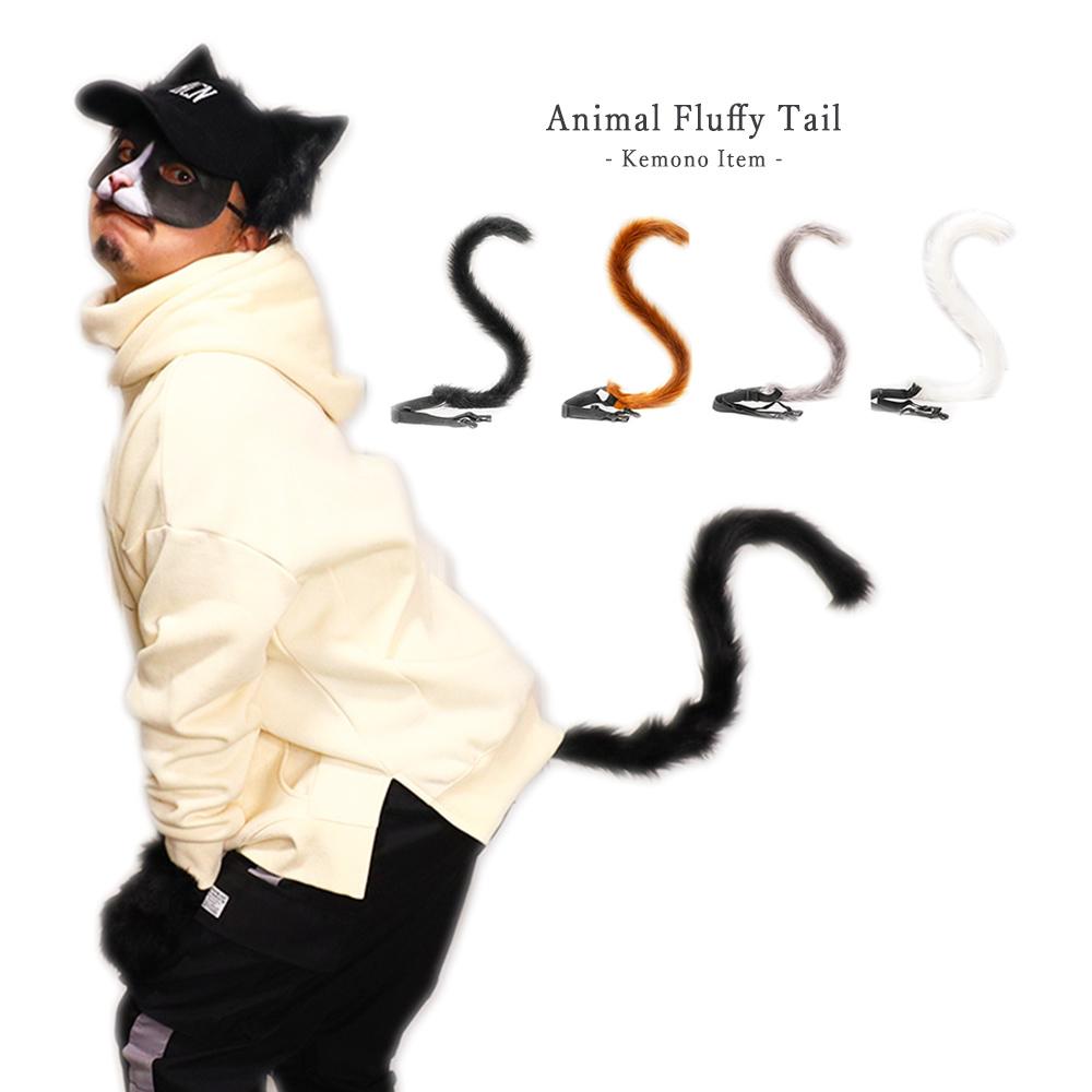 ふわふわで可愛い動物の長いシッポワイヤー入りの尻尾で自由に形が作れます動物のコスプレにオススメ 長い しっぽ もふもふ ワイヤー入り ロングテール コスプレ 猫 猿 サイア人 尻尾 ケモナー コスプレ けもの 仮装 獣人 男女兼用 猫耳 衣装 アニマル GT-LINE Favolic