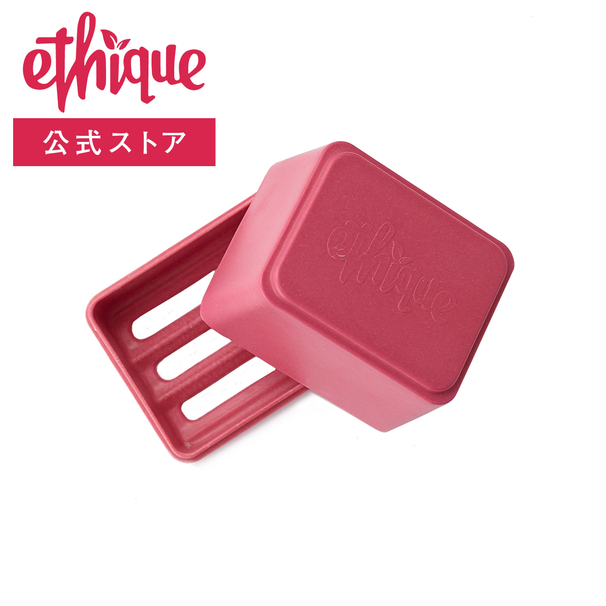ethique バーコンテナ 公式 エティーク ピンク シャンプー 美容室専売石鹸シャンプー 石鹸置き 石鹸おき ソープディッシュ ソープホルダー 石鹸 選択 せっけん 皿 かわいい ソープ おしゃれ 固形シャンプー 石けん 雑貨 水切り 置き 台 受け 小物 市場