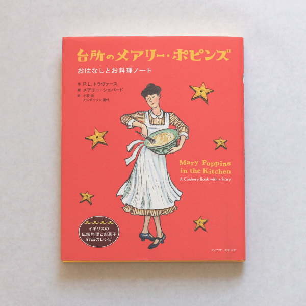 FAVOR Interior Goods And Gifts | Rakuten Global Market: Mary Poppins In The  Kitchen Great Pictures