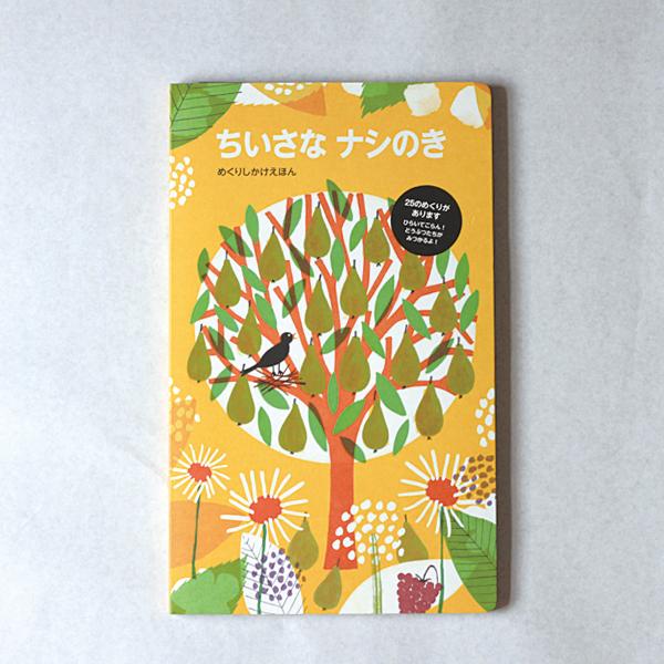 絵本 直営ストア ちいさなナシの木 めくりしかけ絵本 2020