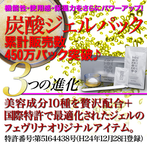 Try Nano Aqua carbonate gel pack 10 times: womans's longtime carbonate co2 Pack care of blot wrinkle cosmetic carbon skin surgery FeBrina okomori beauty points 10 times 10P01Feb15