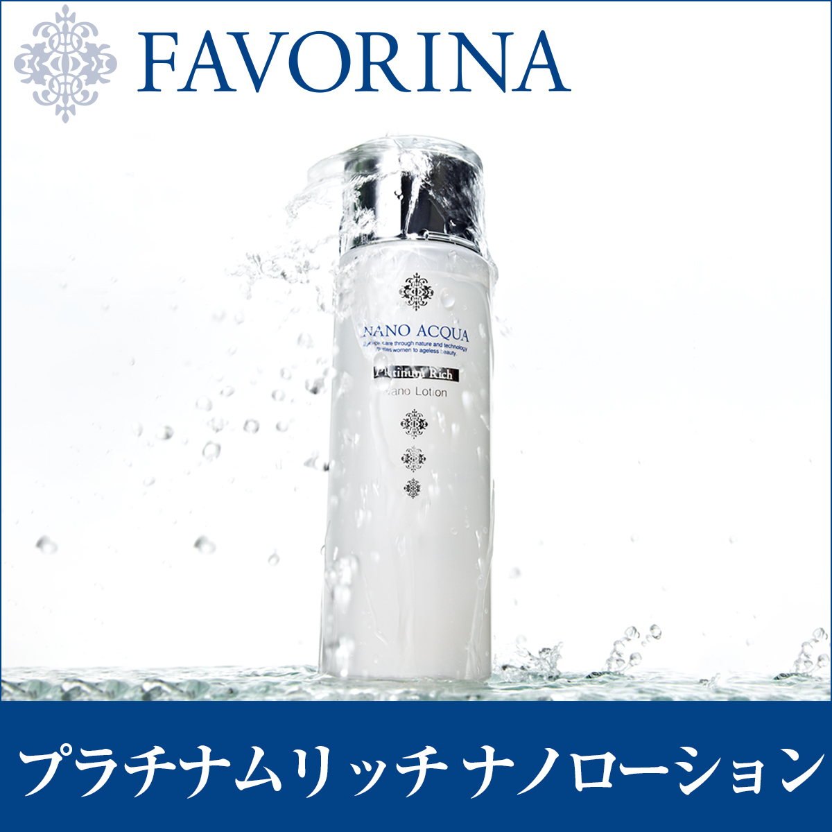 Feverina / Nano Aqua Platinum rich Nano lotion 150 ml FeBrina skin lotion moisturizer moisturizing FAVORINA NANO ACQUA 5P29Aug16
