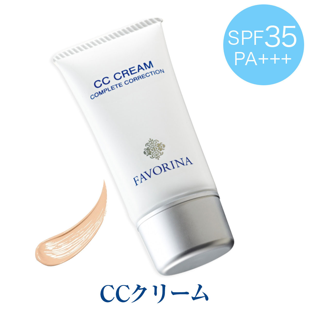 フェヴリナ / CCクリーム ライトベージュ 30g日本製 オールインワン 美容液 ファンデーション リキッド フェブリナ FAVORINA