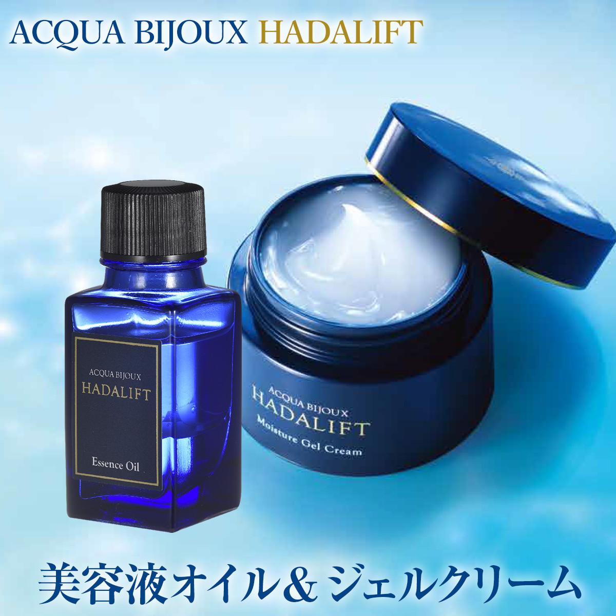 フェヴリナ / HADALIFTアクアビジュ ハダリフト 美容液 オイル (20mL)& ジェルクリーム (50g)セットFAVORINA 植物由来 保湿 コラーゲン ヒアルロン酸