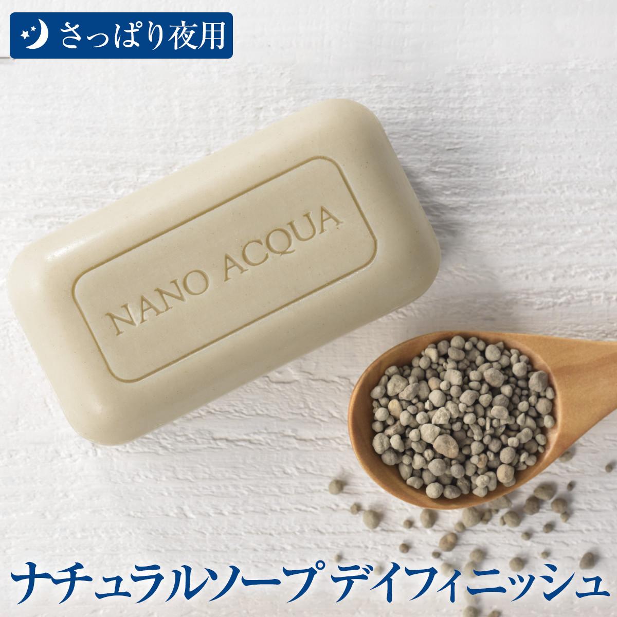 フェヴリナ / ナノアクア ナチュラルソープ デイフィニッシュ 100g フェブリナ 完全無添加 石鹸 美容液 洗顔石鹸 夜用 さっぱり 吸着力