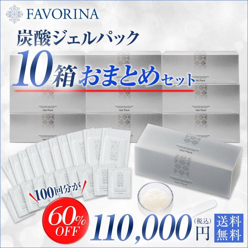 芸能人もご愛用たった1度の出会いでお肌が変わる 塗りやすく垂れにくく取りやすくジェルを最適化 10種の美容成分で皮膚の薄い唇やまぶたもぷるぷるに 60%OFF フェヴリナ 炭酸ジェルパック10箱セット 無添加 100回分 FAVORINA おしゃれ ジェルパック パック 炭酸 炭酸パック Co2 いつでも送料無料 ナノアクア ジェル