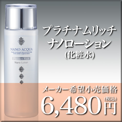 Feverina / Nano Aqua Platinum rich Nano lotion 150 ml FeBrina skin lotion moisturizer moisturizing FAVORINA NANO ACQUA 5P29Aug16