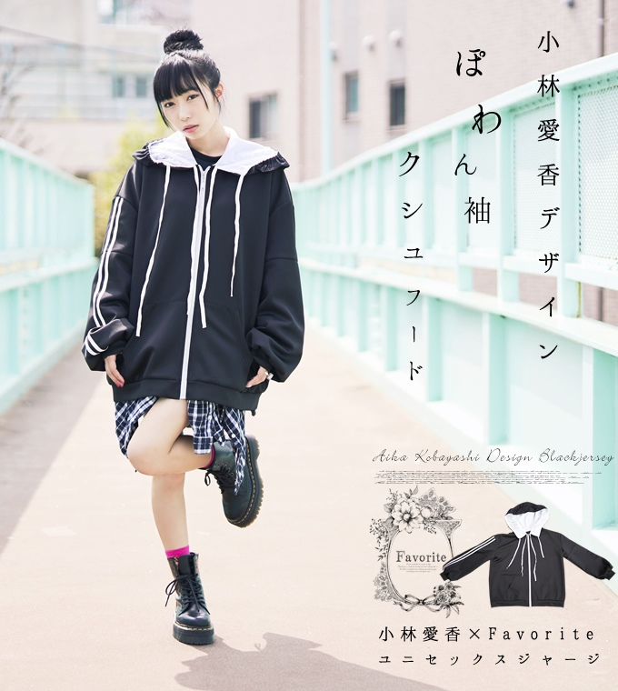 *Monotone jersey of the Favorite * Aika Kobayashi collaboration jersey  unisex man and woman combined use BIC silhouette street transformation food