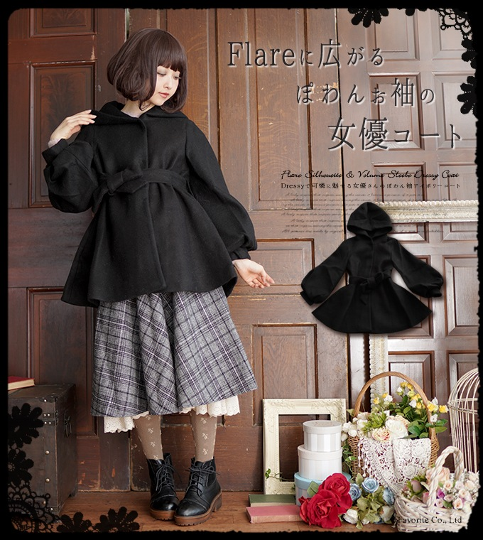 Half coat with outer coat black black lady's food ぽわん sleeve belt in the  fall and winter