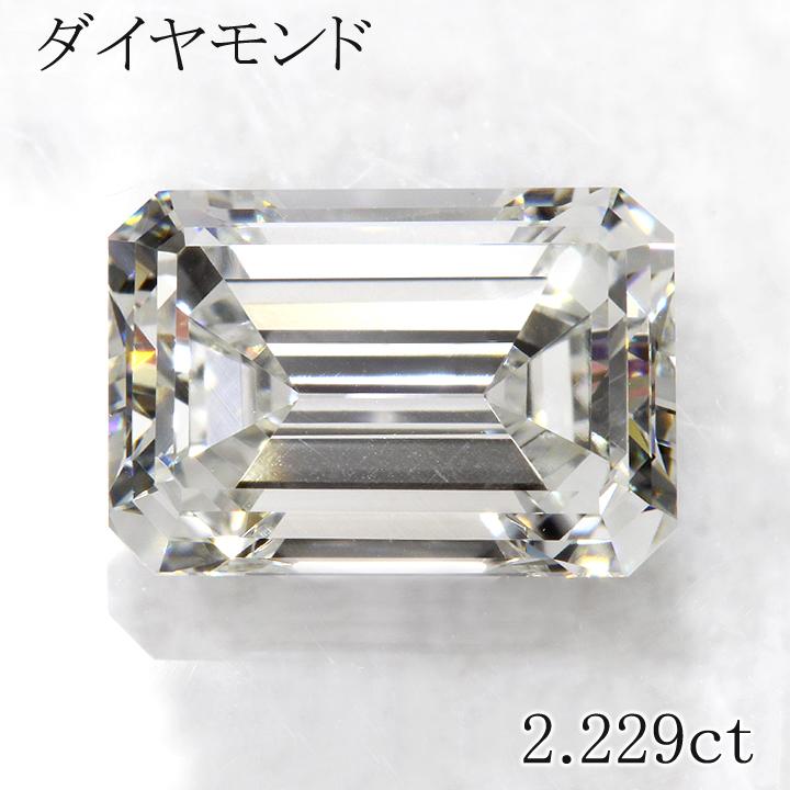 【返品可能】 2カラット ダイヤルース(裸石) 2.229ct G VVS2 エメラルドカット 中央宝石鑑定書 (蛍光性:FAINT)