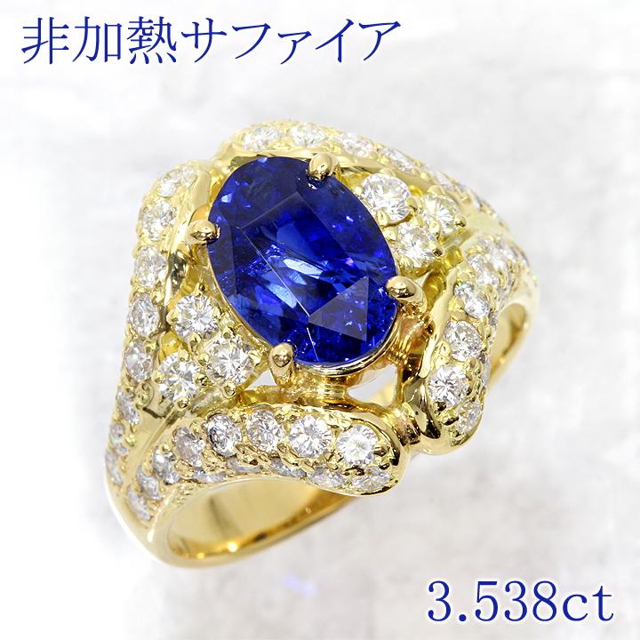 【返品可能】 非加熱 ブルー サファイア 非加熱サファイア サファイヤ K18 リング S 3.538ct D1.25ct no-heat sapphire【中古】