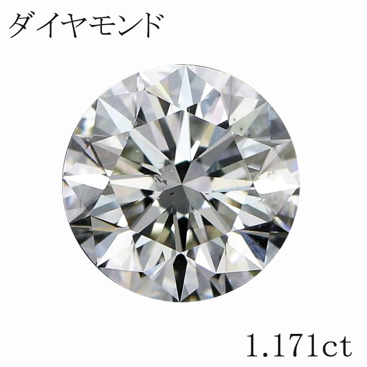 【返品可能】 1カラット ダイヤルース(裸石) 1.171ct I SI-1 GOOD 中央宝研鑑定書付き (蛍光性:MEDIUM BLUE)