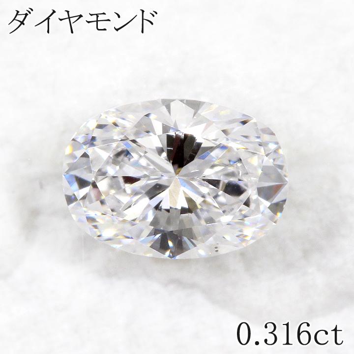 【返品可能】 0.3ct台 Dカラー 天然 ダイヤモンド ダイヤモンド ダイヤ 0.316ct ルース diamond オーバル カット 【新品】
