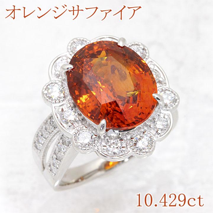 【返品可能】 オレンジ サファイア オレンジ サファイヤ Pt900 リング 10.429ct D 0.86ct orange sapphire 【中古】
