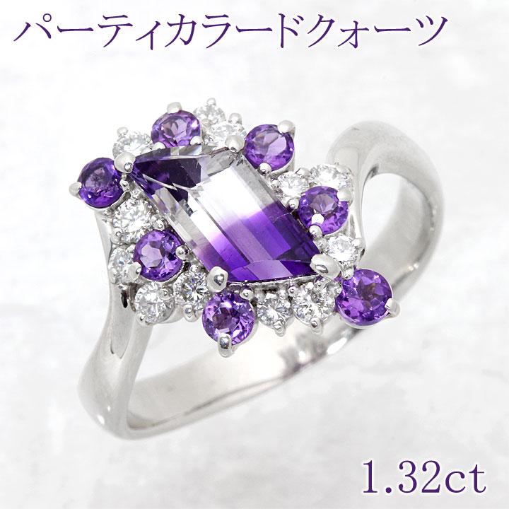 【返品可能】 パーティカラード クォーツ パーティカラー クォーツ Pt900 リング 1.32ct 0.38ct D 0.49ct parti-colored quartz 【中古】