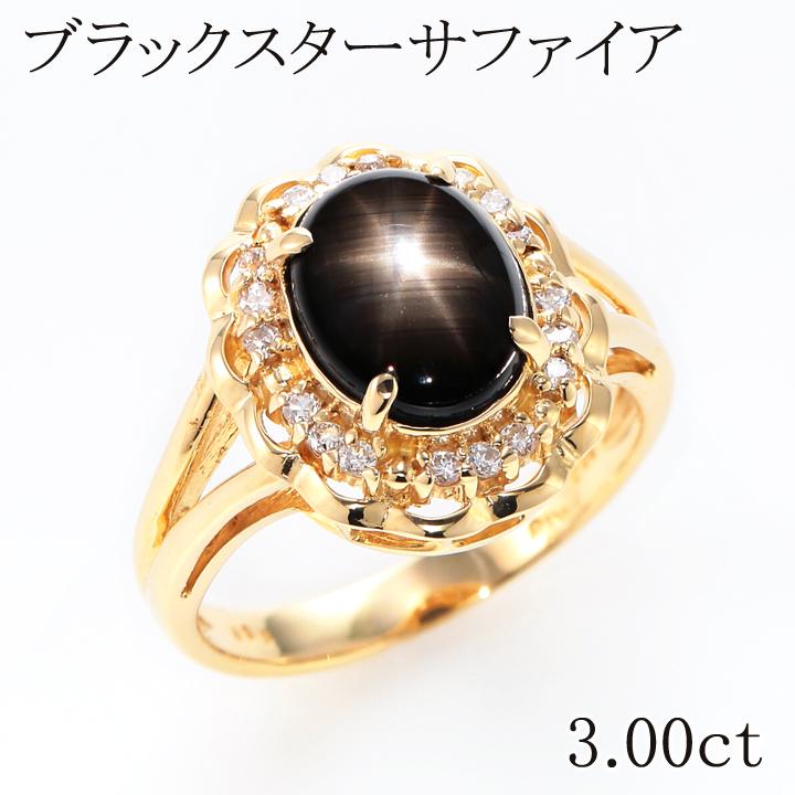【返品可能】 ブラック スター サファイア サファイヤ スターサファイア K18 リング 3.0ct 0.15ct black star sapphire【中古】