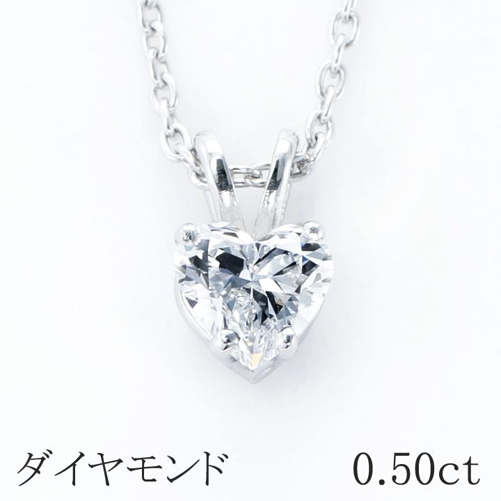 【返品可能】0.5ct台 天然ダイヤモンド D VVS1 ハートシェイプ ネックレス K18WG GIA鑑定書付【中古】diamond