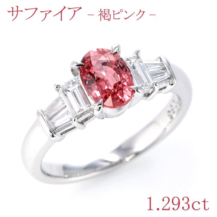 【返品可能】 サファイア ファンシーカラーサファイヤ ピンク系 Pt900 リング S 1.293ct D 0.53ct color sapphire 【中古】