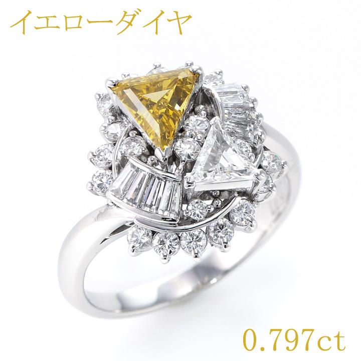 【返品可能】 0.7カラット台 天然ダイヤモンド ダイヤモンド ダイヤ 天然イエローダイヤモンド イエロー ダイヤ Pt900 リング 0.797ct D 0.26ct、0.87ct【中古】diamond