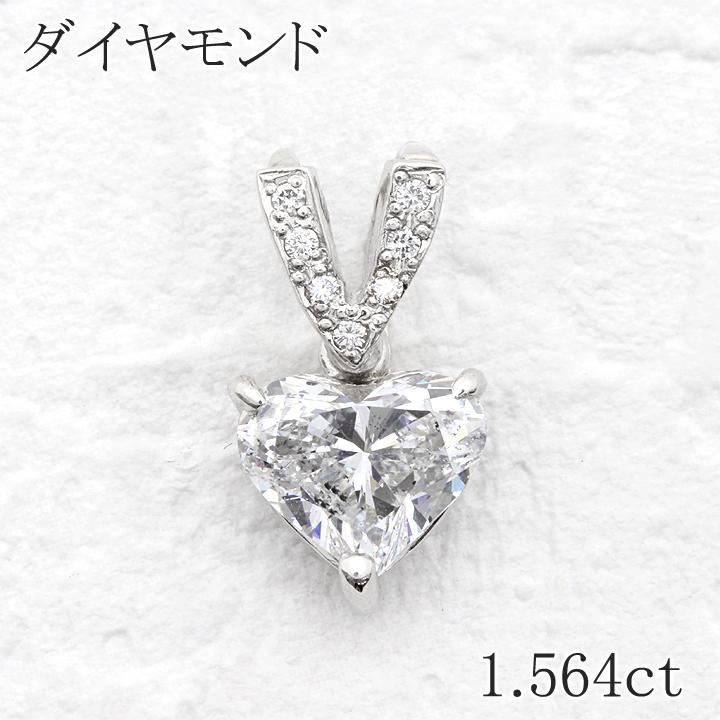 【返品可能】 1.5ct台 天然ダイヤモンド ダイヤモンド ダイヤ Dカラー 1.564ct ペンダントヘッド Pt900 無処理【中古】 diamond